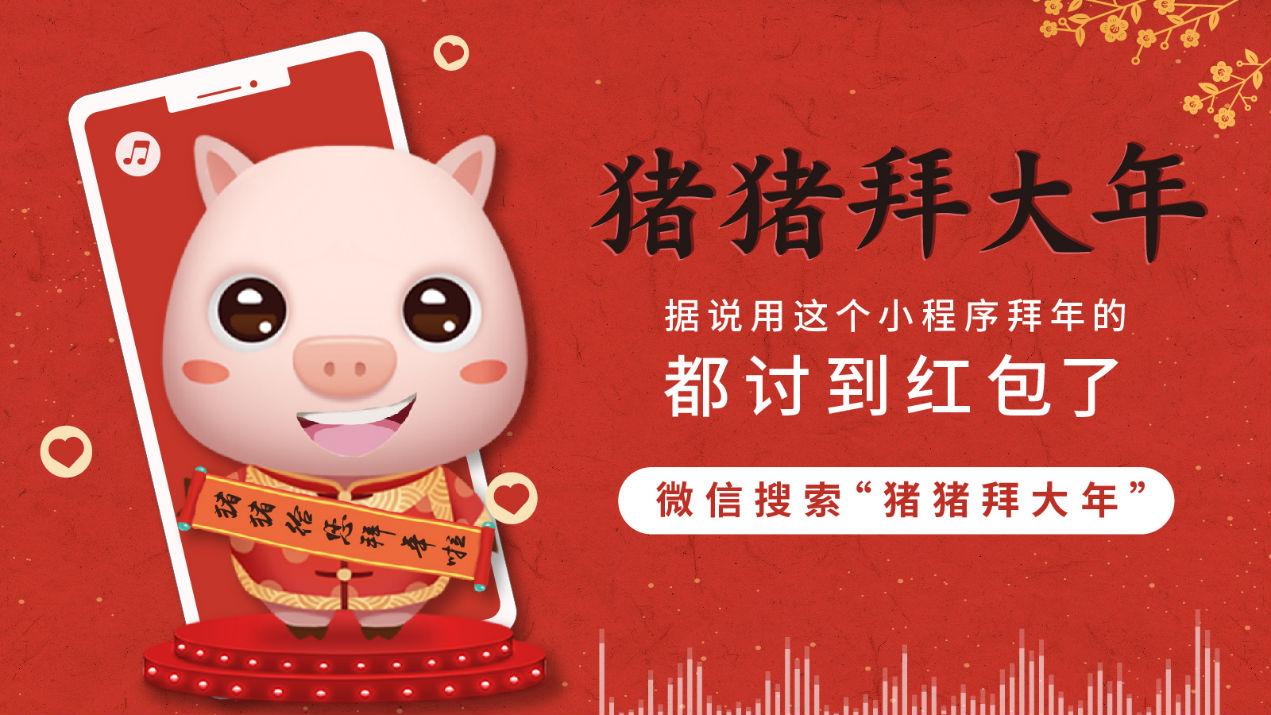 从微信红包到猪猪拜大年,相芯助力中华文化复兴