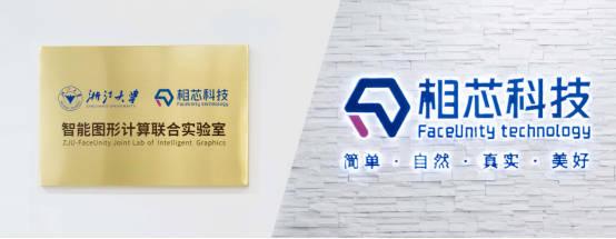 """相芯科技与浙江大学共建""""智能图形计算联合实验室"""
