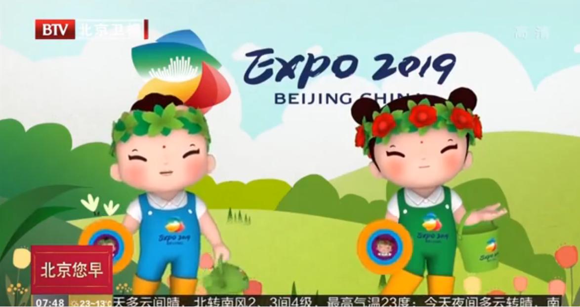 相芯科技与北京电视台新闻中心合作,携AI虚拟主播带你逛世园会