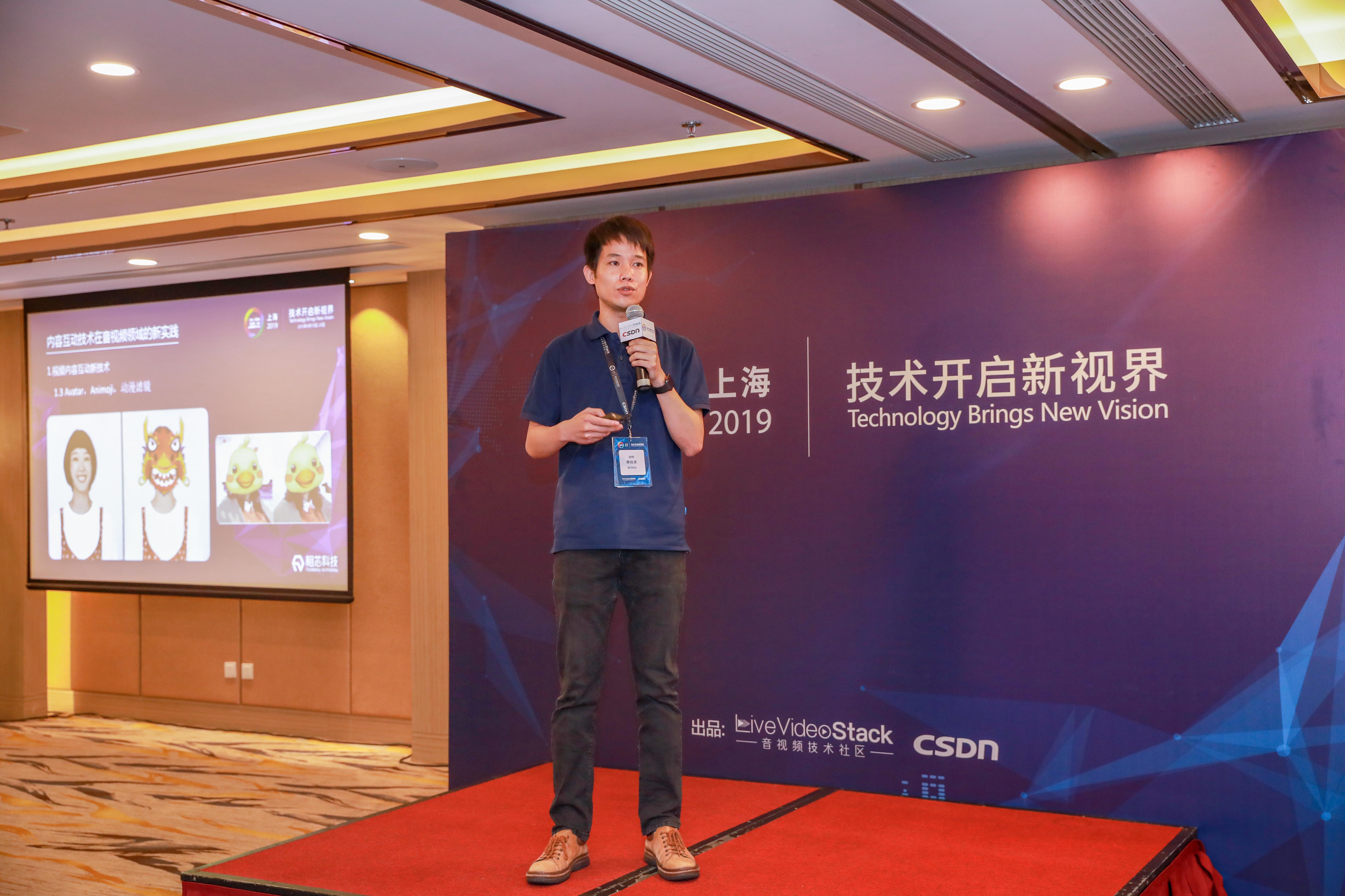 相芯科技亮相音视频大会,解读AI+3D内容互动技术