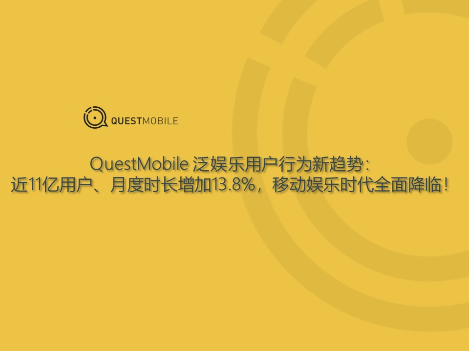 QuestMobile泛娱乐用户行为新趋势