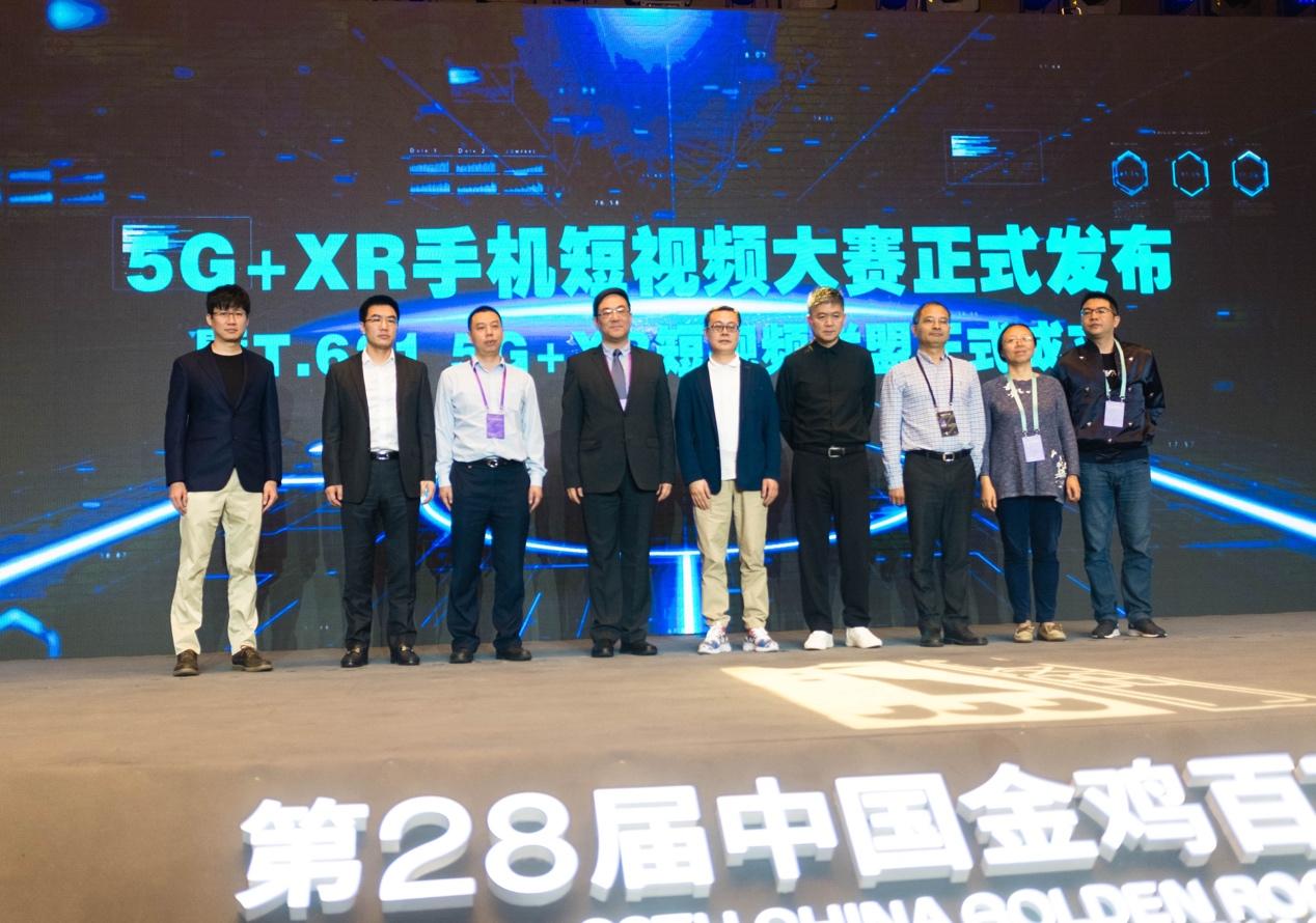 注目电影未来,咪咕联合相芯科技启动T.621 5G+XR短视频联盟