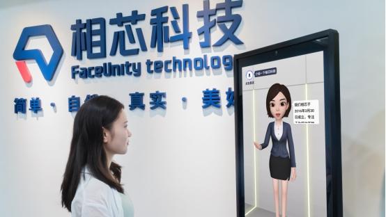 相芯科技智能大屏虚拟人,为企业打造头号虚拟员工解决方案