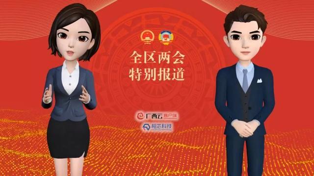"""广西日报启用相芯AI虚拟主播技术,推出2020广西""""两会""""专题报道"""