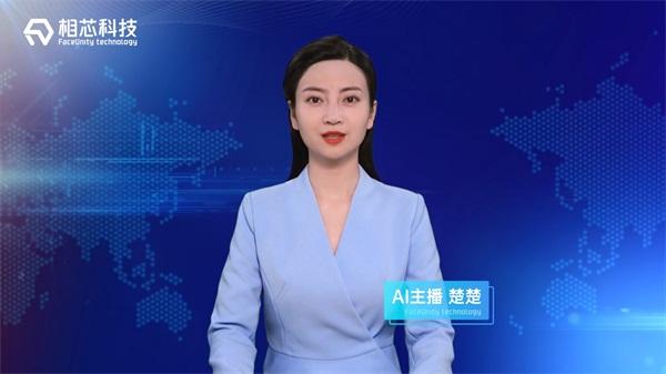 相芯科技:AI虚拟主播正打开两会媒体报道新格局