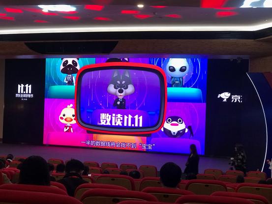 相芯科技3D虚拟主播天团携手京东11.11,实时播报最新战报